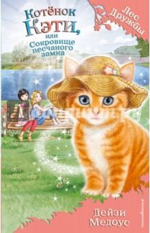 Котёнок Кэти, или Сокровище песчаного замка художественные книги эксмо книга котёнок рыжик или как найти сокровище