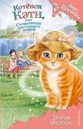 Котёнок Кэти, или Сокровище песчаного замка