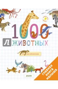 Главная книга малыша. 1000 животных игрушка для животных каскад удочка с микки маусом 47 см