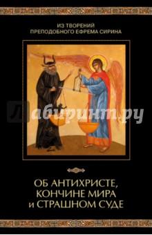 Об антихристе, кончине мира и Страшном Суде