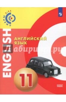 Английский язык. 11 класс. Учебное пособие. Базовый уровень. ФГОС немецкий язык 2 класс spektrum учебное пособие фгос
