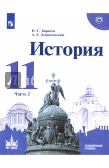 История. 11 класс. Учебное пособие. Часть 2. Углубленный уровень