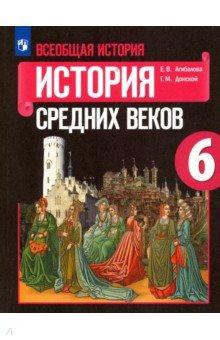 Рабочая программа по истории средних веков 6 класс ведюшкин фгос