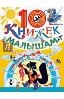 10 книжек малышам людмила петрушевская сказка с тяжелым концом миниатюрное издание