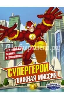 Супергерои. Важная миссия удальцы и храбрецы
