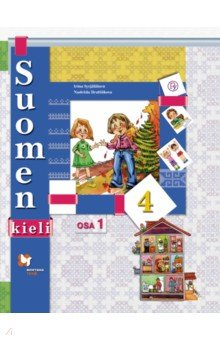 Финский язык. 4 класс. Учебник. В 2-х частях. Часть 1. ФГОС