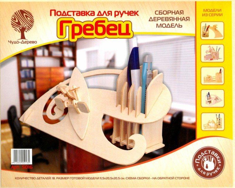 """Иллюстрация 1 из 9 для Подставка для ручек """"Гребец"""" (S016)   Лабиринт - игрушки. Источник: Лабиринт"""