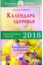 Обложка Календарь здоровья. Раздельное питание в круге года 2018. Ежедневное очищение
