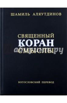 Священный Коран. Смыслы священный коран смыслы на таджикском языке том 1