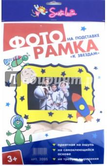 Фоторамка на подставке К звездам фоторамки русские подарки фоторамка