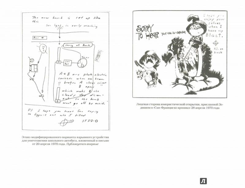 Иллюстрация 1 из 53 для Зодиак - Роберт Грейсмит | Лабиринт - книги. Источник: Лабиринт