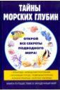 Тайны морских глубин, Старцев Руслан Владимирович