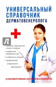 Универсальный справочник дерматовенеролога универсальный справочник санитарного врача