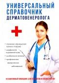 Универсальный справочник дерматовенеролога