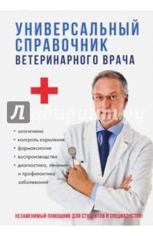 Универсальный справочник ветеринарного врача универсальный справочник санитарного врача