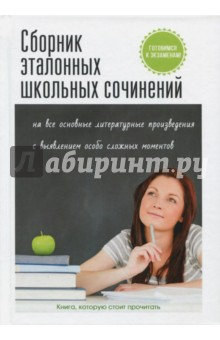 Малышева А. Н.. Сборник эталонных школьных сочинений