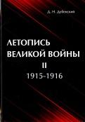 Летопись Великой Войны. В 3-х томах. Том 2. 1915-1916