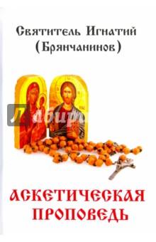 Аскетическая проповедь дмитрий щедровицкий слушая нагорную проповедь