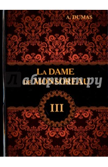 La Dame de Monsoreau. Tome 3 cd аудиокнига дюма а графиня де монсоро медиакнига
