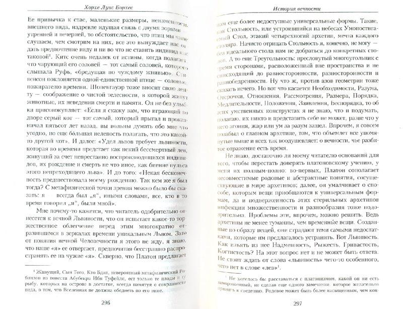 Иллюстрация 1 из 5 для Собрание сочинений: в 4 т. Т. 1: Произведения 1921-1941 годов - Хорхе Борхес | Лабиринт - книги. Источник: Лабиринт