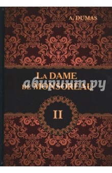 La Dame de Monsoreau. Tome II cd аудиокнига дюма а графиня де монсоро медиакнига