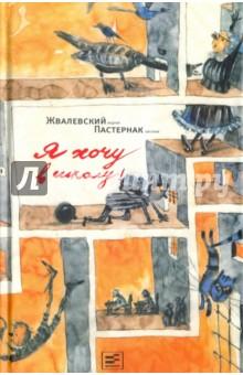 Я хочу в школу!. Жвалевский Андрей Валентинович, Пастернак Евгения Борисовна