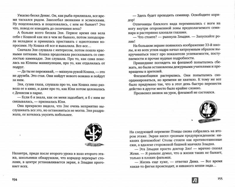 Иллюстрация 1 из 21 для Я хочу в школу! - Жвалевский, Пастернак | Лабиринт - книги. Источник: Лабиринт