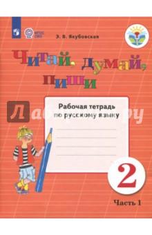 Читай, думай, пиши! 2 класс. Часть 1. Рабочая тетрадь по русскому языку. ФГОС ОВЗ учебники просвещение твоя мастерская рабочая тетрадь по изо 6 класс фгос