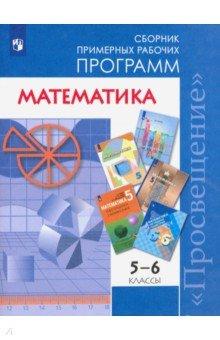 Математика. 5-6 классы. Сборник рабочих программ. ФГОС математика 6 класс