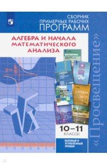 Математика. 10-11 класс. Алгебра. Сборник рабочих программ: базовый и углубленный уровни