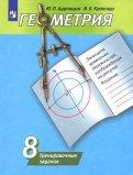 Геометрия. 8 класс. Тренировочные задания. Учебное пособие