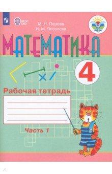 Математика. 4 класс. Рабочая тетрадь в 2-х частях. Часть 1 минаева с с рослова л о савельева и в математика 4класс рабочая тетрадь 2