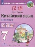 Китайский язык. 7 класс. Второй иностранный язык. Прописи