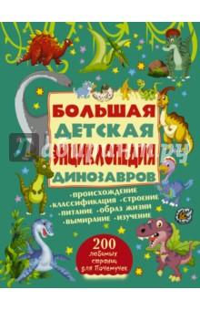 Большая детская энциклопедия динозавров издательство аст животные и динозавры