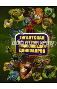 Гигантская детская энциклопедия динозавров издательство аст животные и динозавры