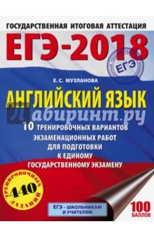 ЕГЭ-2018. Английский язык. 10 тренировочных вариантов экзаменационных работ