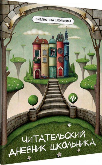 Иллюстрация 1 из 21 для Читательский дневник школьника - Елена Маханова | Лабиринт - книги. Источник: Лабиринт