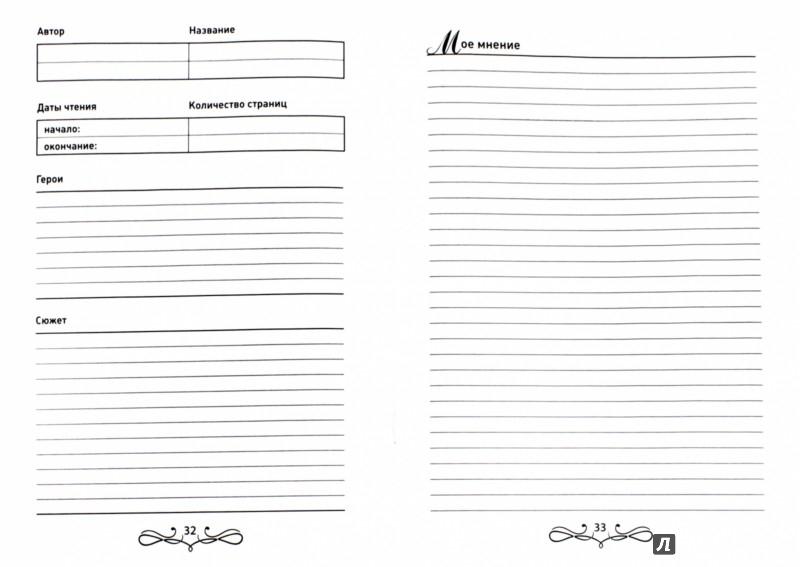 Иллюстрация 1 из 17 для Читательский дневник школьника - Елена Маханова | Лабиринт - книги. Источник: Лабиринт