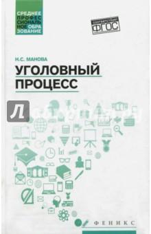 Уголовный процесс. Учебник. ФГОС землин а и налоговое право учебник