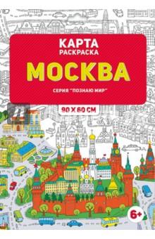Карта-раскраска Москва раскраска город