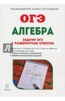 ОГЭ Алгебра. 9 класс. Задачи с развернутым ответом