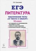 ЕГЭ Литература. 10 класс. Тематические тесты: от текста к смыслу.