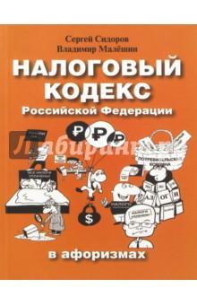 Налоговый кодекс Российской Федерации в афоризмах сергей сидоров трудовой кодекс российской федерации в афоризмах