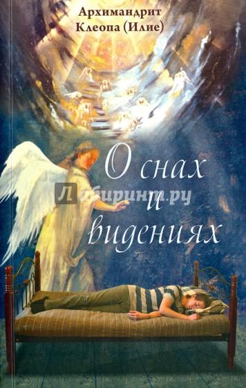 О снах и видениях, Архимандрит Клеопа (Илие)