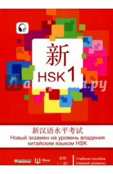 Новый экзамен на уровень владения китайским языком HSK. Учебное пособие (первый уровень)