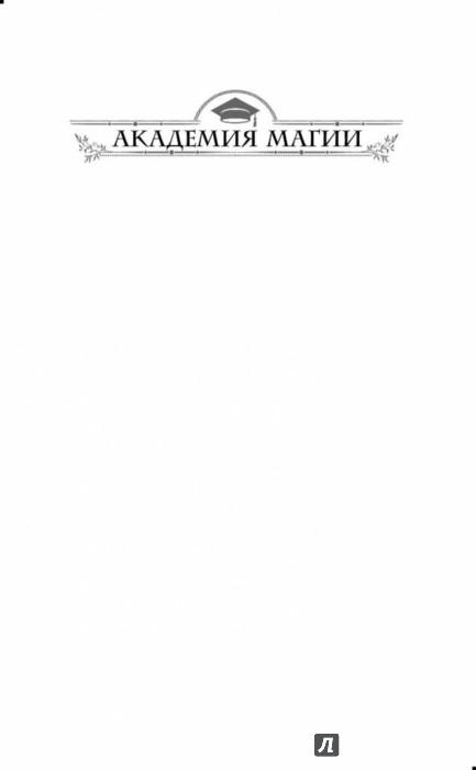 Иллюстрация 1 из 39 для Адептка - Звездная, Гришаева, Ёрш   Лабиринт - книги. Источник: Лабиринт