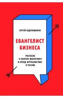 Евангелист бизнеса. Рассказы о контент-маркетинге и бренд-журналистике в России дешевый