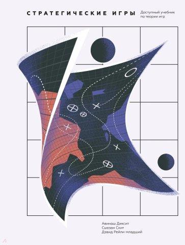Стратегические игры. Доступный учебник по теории игр, Авинаш Диксит, Сьюзан Скит, Дэвид Рейли