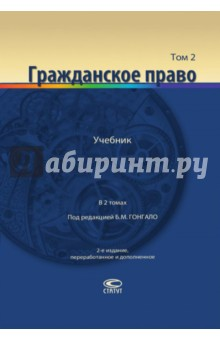 Гражданское право. Учебник в 2-х томах. Том 2 камиль абдулович бекяшев международное право в схемах 2 е издание