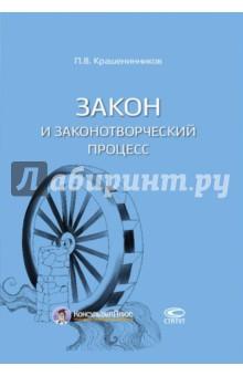 Закон и законотворческий процесс гражданский процессуальный кодекс российской федерации 01 10 2016г